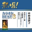 熱唱!カラオケBEST3 中村美律子/中村美律子