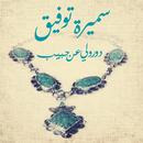 Dawrouli An Habib/Samira Tawfik
