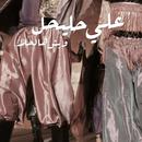 Waych Hal Hala/Ali Hleyhel
