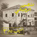 Saif 840 Vol.3/Mansour Rahbani