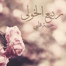 Habibat Qalby/Rabih Al Khawli