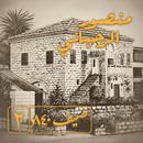 Saif 840 Vol.2/Mansour Rahbani