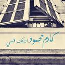 Edeatak Omry/Karem Mahmoud