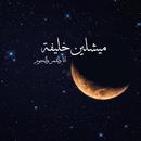 Ana Wel Kamar Wel Noujoum/Micheline Khalifah