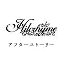 アフターストーリー/ヒルクライム