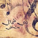 Beaat Qalbi/Nadi Chemaly