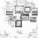 Collection Of Short Stories (Almost Like Missing You)/Hello Ga-Young