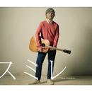 スミレ (ドラマver.)/秦 基博