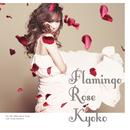 Flamingo Rose/杏子