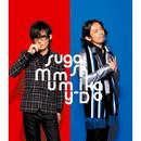 はじまりの日 (feat. Mummy-D)/スガ シカオ
