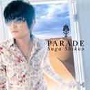 PARADE/スガ シカオ