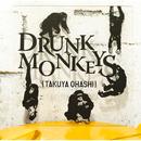 Drunk Monkeys/大橋卓弥