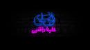Khaleena Wa'Feen (feat. Rasha El Sharnouby)/Asfalt