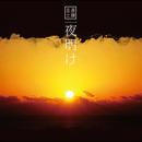 「夜明け」/斎藤圭土