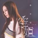 Kong Jie/Gin Lee