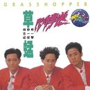 Xian Shi Zhuan Song/Grasshopper