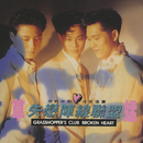 Shi Lian Zhen Xian Lian Meng/Grasshopper