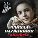 Dva Orla (Golos. Deti)/Danila Pluzhnikov