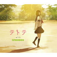 テトテ with GReeeeN/whiteeeen