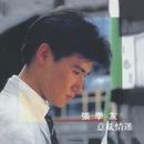 Yi Luan Qing Mi/Jacky Cheung