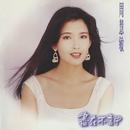 Jin Zai Bu Yan Zhong/Vivian Chow