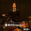 週末のStranger/稲垣潤一