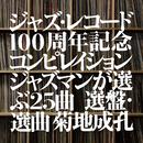 ジャズ・レコード100周年記念コンピレイション (ジャズマンが選ぶ25曲 選盤・選曲 菊地成孔)/Naruyoshi Kikuchi