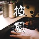Pi Feng/Eason Chan