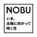 いま、太陽に向かって咲く花/NOBU