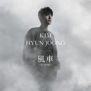 風車 <re:wind>/Kim Hyun Joong