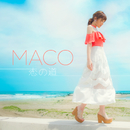 恋の道/MACO