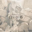 白い巨塔 (オリジナル・サウンドトラック)/加古 隆