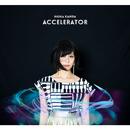 ACCELERATOR/神田莉緒香