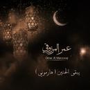 Yobgha Al Haneen (Harmony)/Omar Al Marzooqi