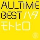 All Time Best ハタモトヒロ (はじめまして盤) / 秦 基博
