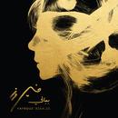 Lameen/Fayrouz