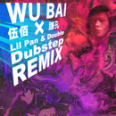 Beng Kong (Lil Pan & Double Dubstep Remix)/Bai Wu