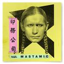 Copyshop (feat. MastaMic)/Romano