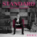 STANDARD ~best value selection~/谷村新司