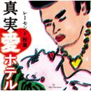 真実・愛ホテル/レーモンド松屋