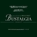 永遠の瞳/工藤健司BUSTALGIAオーケストラ with 海保あけみ