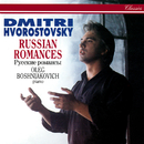 Russian Romances/Dmitri Hvorostovsky, Oleg Boshniakovich