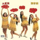 Tu Feng Wu/Jia Min Lu
