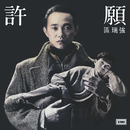 Xu Yuan/Albert Au
