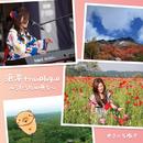 浪漫 travelogue ~うたうたの唄5~/せきぐちゆき