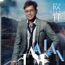 Xin Shang (2nd Edition)/Alan Tam
