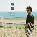 Hai Dan/Eason Chan
