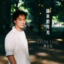 Shui Lai Jian Yue Guang/Eason Chan