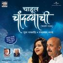 Chahul Chandanyanchi/Pooja Gaitonde, Dattaprasad Ranade