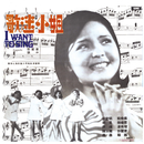 Ge Mi Xiao Jie ( Er )/Various Artists
